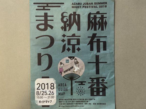 麻布十番納涼祭りパンフレット2018